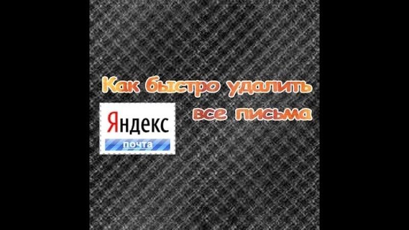 Как быстро удалить все письма на Яндекс Почте - Очистка почты Яндекс