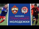 Прямой эфир: ПФК ЦСКА (мол.) — Амкар (мол.)