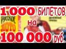 Сколько Можно Выиграть, Купив 1 000 Лотерейных Билетов на 100 000 руб
