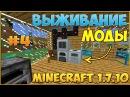 Выживание с модами в Minecraft 1 7 10 4 Дробилка