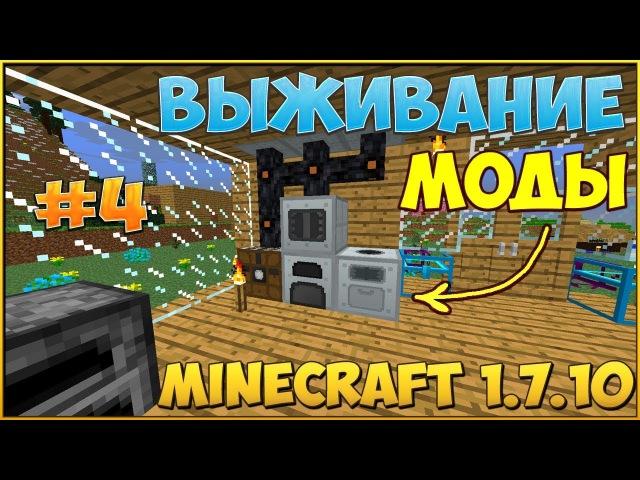 Выживание с модами в Minecraft 1.7.10 4 [Дробилка]!