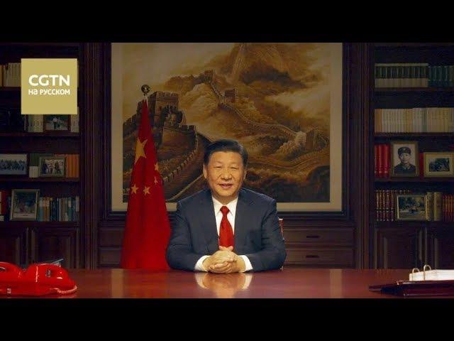 В канун 2018 года Председатель КНР Си Цзиньпин выступил с новогодним обращением[Age0]