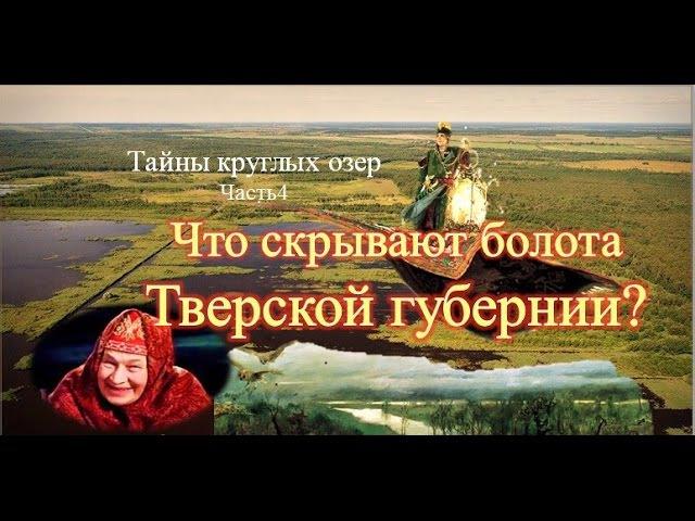 Что скрывают болота Тверской губернии?Тайны круглых озер. часть 4.