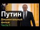 Путин Фильм Андрея Кондрашова │Часть 1│