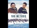 100 метров полный фильм 2016г