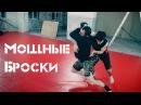 Мощные Броски Со Стойки Кочерга или Вертушка Pride Team