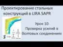 Проектирование стальных конструкций в Lira Sapr Урок 10