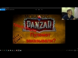 Panzar: Forged by chaos Пулемет заказывали?