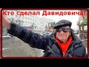 Аркадий Давидович обиделся на канал Ar_Davidovich. Шок! О,ужас!