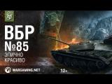 Эпично и красиво. Моменты из World of Tanks. ВБР №85