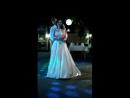 Наш свадебный танец.