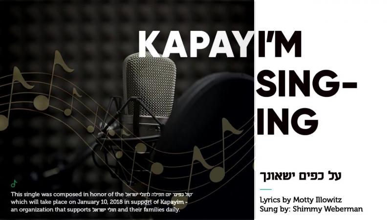 The International Yom Tefillah for Cholei Yisroel - Kapayim - Wednesday January 10th, 2018