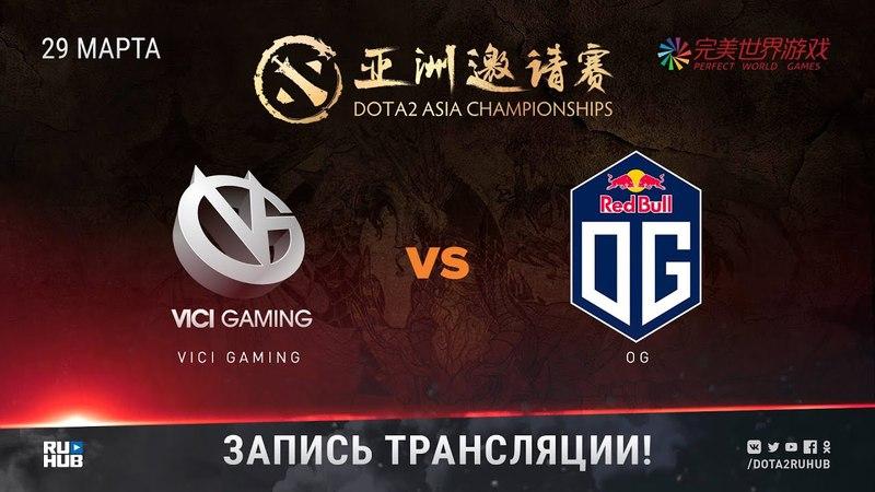 Vici Gaming vs OG DAC 2018 Lum1Sit Adekvat