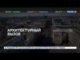 Дом.РФ Архитектурный вызов. Специальный репортаж Всеволода Смирнова