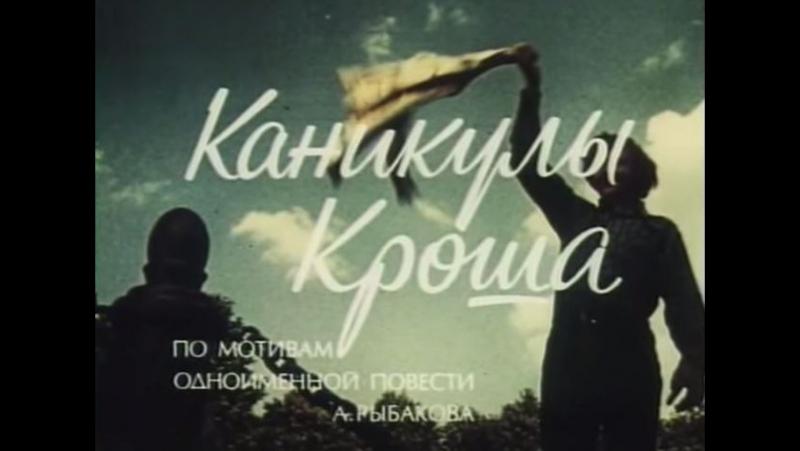 Каникулы Кроша 1980, СССР, приключения, экранизация