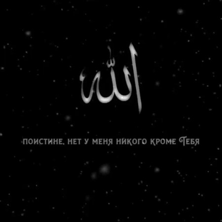 "@_muhammadzahid_ on Instagram: ""И ТЫ ВОЗГОРДИЛСЯ ? ════════════════════════ Сообщается, что когда аль-Мухалляб ибн Аби Сафра – правитель Хорасана, ..."