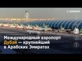 5 самых популярных аэропортов мира