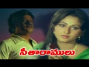 Seetha Ramulu 1980 Telugu Movie Full Video Songs Jukebox Krishnam Raju,Jayaprada,