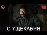 Дублированный трейлер фильма «Цепной пёс»