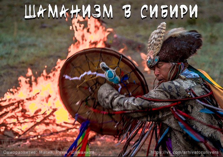 Шаманизм в Сибири  LJ4roqtHQt0