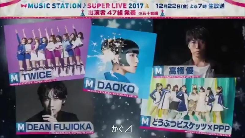 TWICE to appear at Music Station Super LIVE on the 22nd of December смотреть онлайн без регистрации