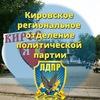 Кировское региональное отделение ЛДПР