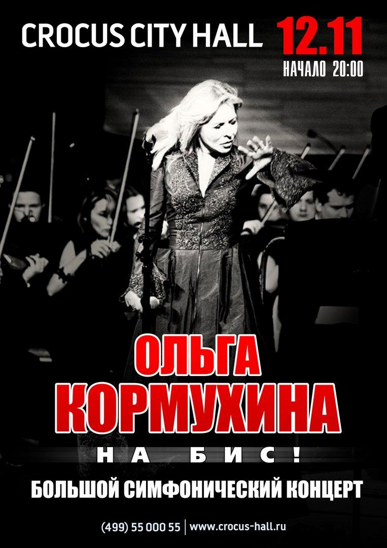 Ольга Кормухина, Москва - фото №4