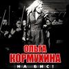 Olga Kormukhina