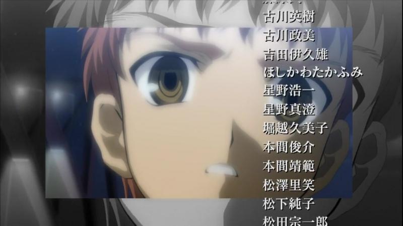 Судьба/ночь схватки [ Эндинг 3 ]   Fate/stay night [ Ending 3 ]