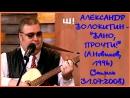 Александр Волокитин - ВАНО, ПРОЧТИ! (А.Новиков, 1996) (Запись 31.07.2008)