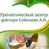 Урологический центр