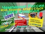 Флорбол - Архангельск Чемпионат России 2018 - СПб_Юнайтед vs Наука. САФУ vs ПОМОР Floorball