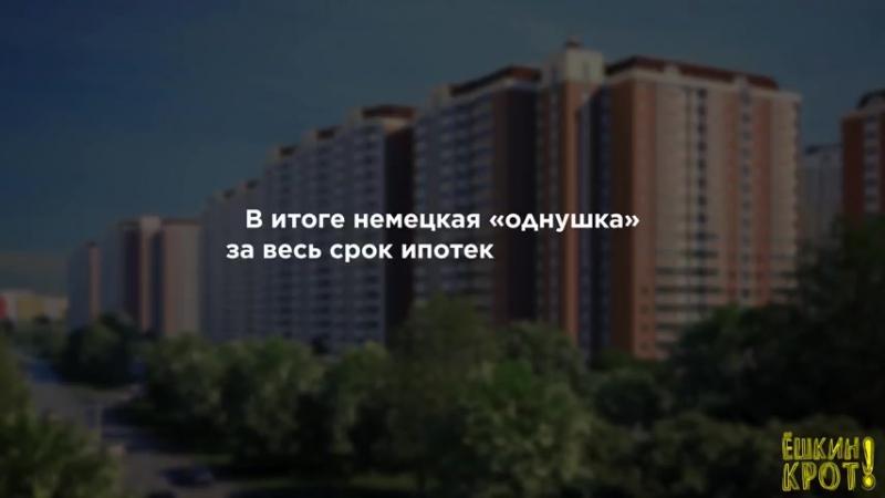 Ипотека в России это грабёж.