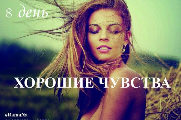 ДЕНЬ 8.