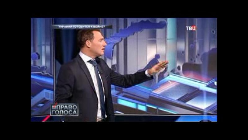 Право голоса.Украина готовится к войне?(09.10.2017)Пётр Порошенко подписал закон, продлевающий особый статус Донбасса.