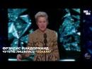 Фрэнсис Макдорманд чуть не лишилась «Оскара»