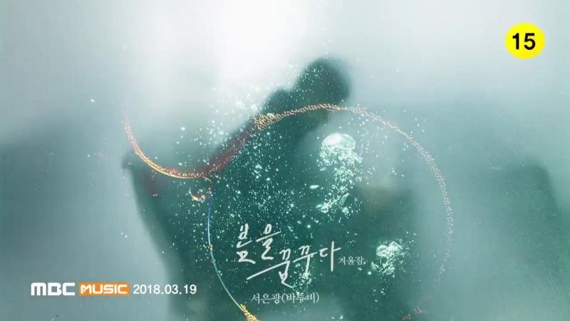 [TEASER] Seo Eunkwang - 봄을 꿈꾸다 (Winter Nap) (Queen of Mystery 2 OST)