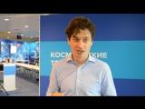 Сергей Марданов, директор по связям с университетами Mail.ru Group, на форуме ПроеКТОриЯ