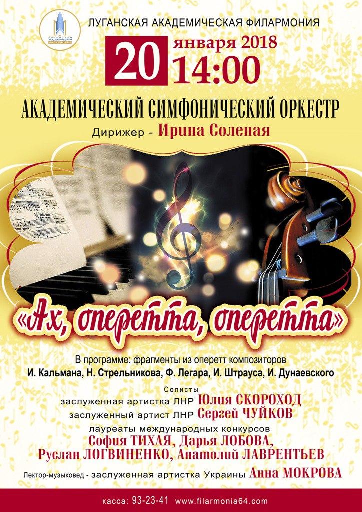 Музыка известных оперетт прозвучит в новой программе симфонического оркестра
