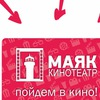 Кинотеатр МАЯК