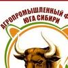 Агропромышленный форум Юга Сибири