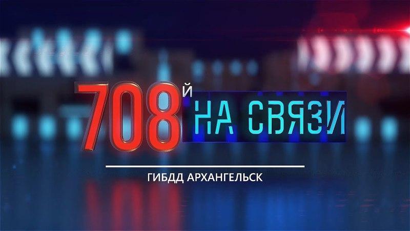 708-й на Связи Выпуск № 845 от 16.03.18г. ГИБДД Архангельск