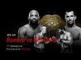 UFC 221 (прямая трансляция)