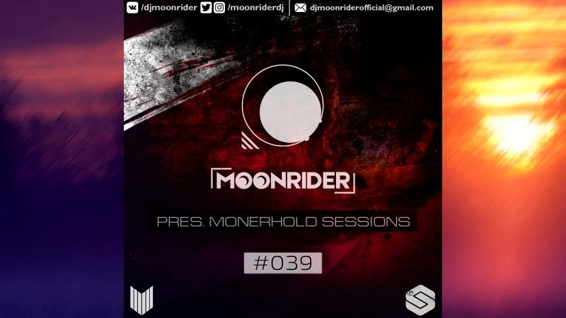Moonrider - Monerhold Sessions 13 марта (20:00)