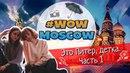 Солнце WowMoscow. Питерские каникулы. Часть 1