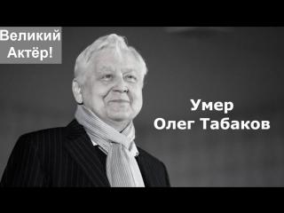 Великий актёр - Олег Павлович Табаков (17 августа 1935  12 марта 2018)