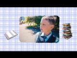 Богдан в начальной школе...