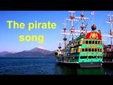 Пиратская песня. Йо-хо-хо и бутылка рома. 15 человек на сундук мертвеца
