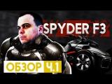 Боевая колесница Can-Am Spyder F3.Часть 1