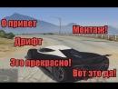 GTA 5 ДРИФТ ЧУТЬ НЕ ЗАКОНЧИЛСЯ ДТП Удачное падения !